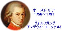 モーツァルト クラシック音楽ダウンロード